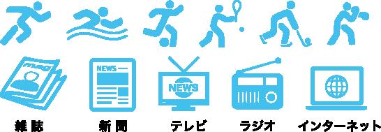大会・合宿開催決定、メディアリリース