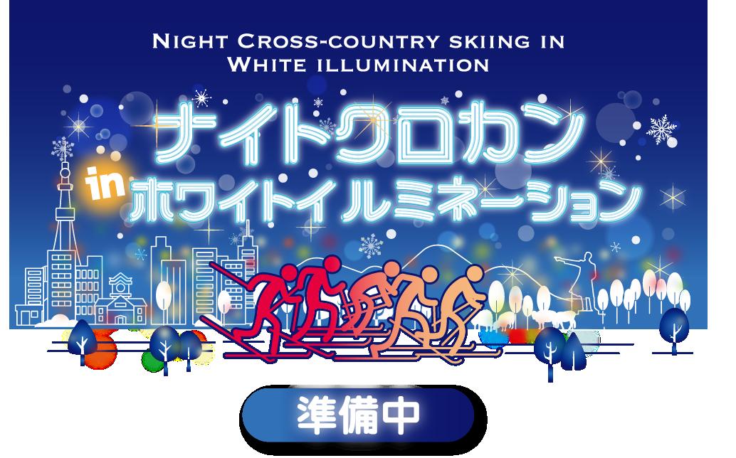 night-cc-cs